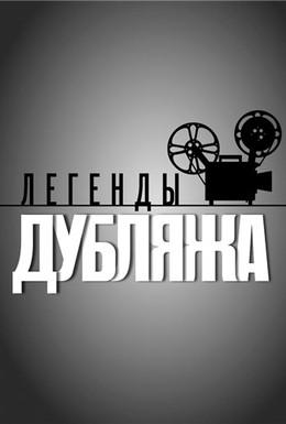 Постер фильма Легенды дубляжа (2012)