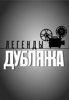 Легенды дубляжа (2012)