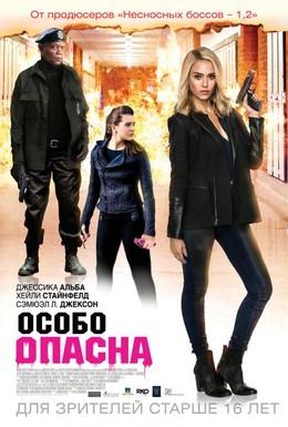 Постер фильма Особо опасна (2015)