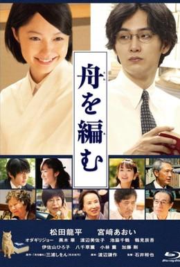 Постер фильма Мы свяжем лодку (2013)