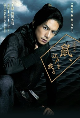 Постер фильма Вор периода Эдо по кличке Крыса (2014)