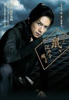 Вор периода Эдо по кличке Крыса (2014)