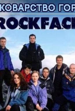 Постер фильма Коварство гор (2002)
