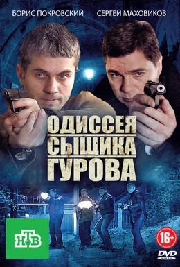Постер фильма Одиссея сыщика Гурова (2012)