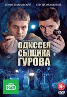 Одиссея сыщика Гурова (2012)
