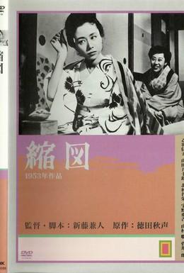 Постер фильма Миниатюра (1953)