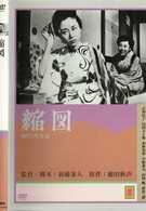 Миниатюра (1953)