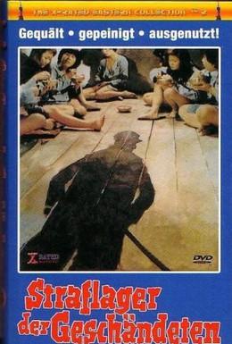 Постер фильма Жестокая пытка в лагере для женщин-военнопленных (1976)
