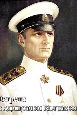 Постер фильма Встречи с Адмиралом Колчаком (2005)