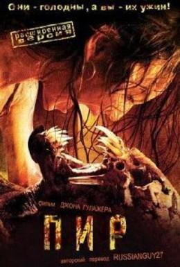 Постер фильма Пир: Пиршество (2005)