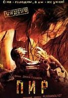 Пир: Пиршество (2005)