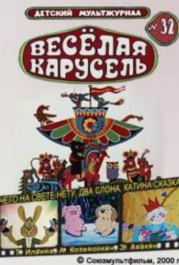 Постер фильма Весёлая карусель № 32 (2000)