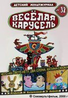 Весёлая карусель № 32 (2000)