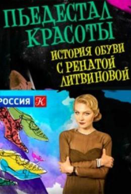 Постер фильма Пьедестал красоты. История обуви с Ренатой Литвиновой (2013)