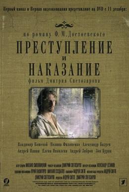 Постер фильма Преступление и наказание (2007)