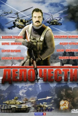 Постер фильма Дело чести (2007)