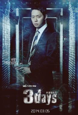 Постер фильма Три дня (2014)