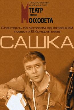 Постер фильма Сашка (1983)