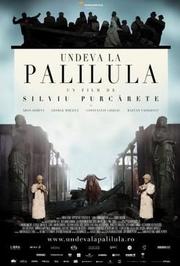Постер фильма Где-то в Палилула (2012)
