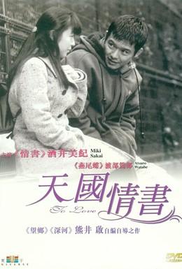 Постер фильма Любить (1997)