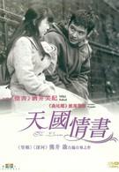 Любить (1997)