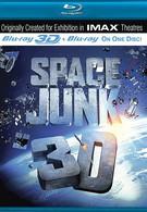 Космический мусор 3D (2012)