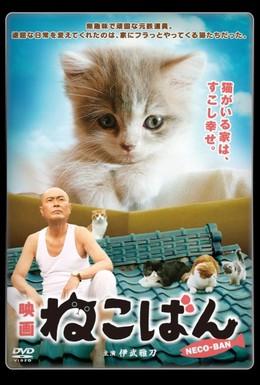 Постер фильма Неко Пан: Кошки в вашей жизни (2011)