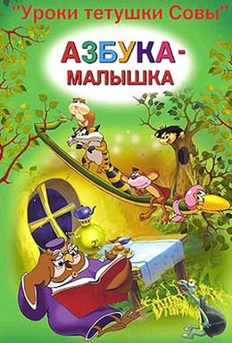 Постер фильма Уроки тетушки Cовы (2007)
