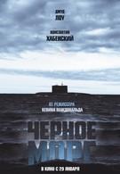Чёрное море (2014)