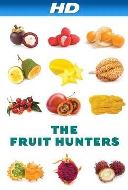 Постер фильма Охотники за фруктами (2012)