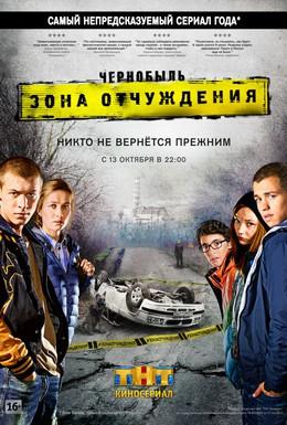 Постер фильма Чернобыль: Зона отчуждения (2014)