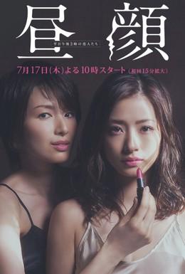 Постер фильма Дневные красавицы (2014)