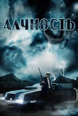 Постер фильма Алчность (2012)