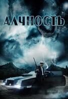 Алчность (2012)