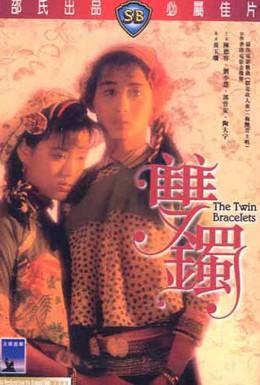 Постер фильма Двойные наручники (1991)