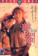 Двойные наручники (1991)
