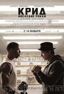 Постер фильма Крид: Наследие Рокки (2015)