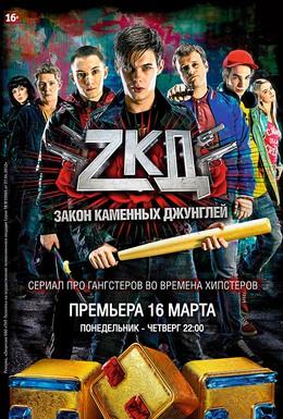 Постер фильма Закон каменных джунглей (2015)