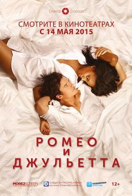 Постер фильма Ромео и Джульетта (2014)