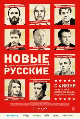 Постер фильма Новые русские (2015)