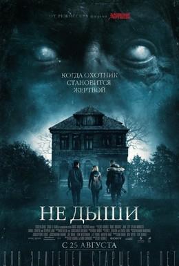 Постер фильма Не дыши (2016)