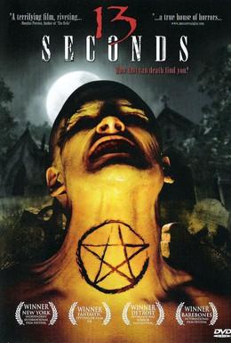 Постер фильма 13 секунд (2003)
