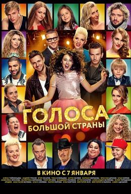 Постер фильма Голоса большой страны (2016)