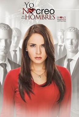 Постер фильма Я не верю в мужчин (2015)