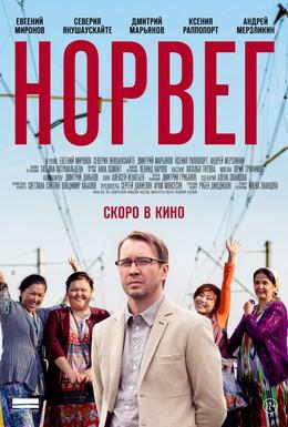 Постер фильма Норвег (2015)