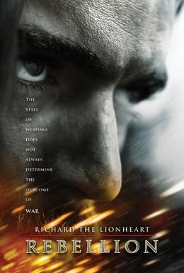 Постер фильма Ричард Львиное Сердце: Восстание (2015)