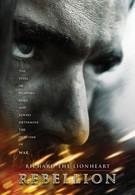 Ричард Львиное Сердце: Восстание (2015)