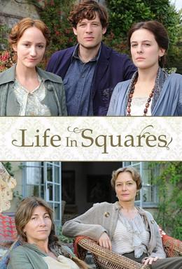 Постер фильма Жизнь в квадратах (2015)