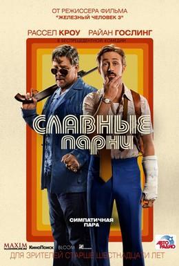 Постер фильма Славные парни (2016)