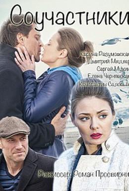 Постер фильма Соучастники (2015)
